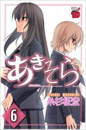 Aki-Sora cover