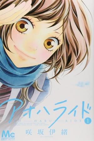 Ao Haru Ride cover