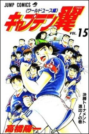 Captain Tsubasa World Youth Hen cover