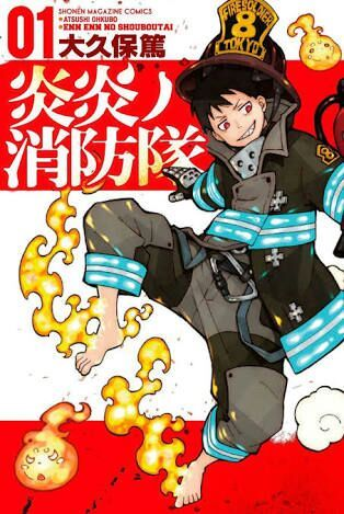 Fire Brigade Of Flames cover