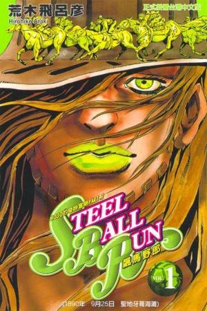 Jojos Bizarre Adventure Parte 7: Steel Ball Run cover