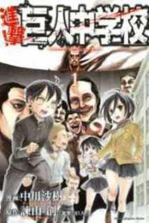 Shingeki! Kyojin Chuugakkou cover