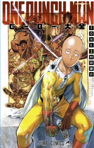One Punch Man cover