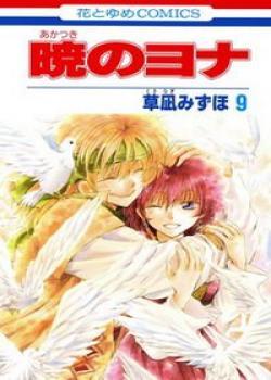Akatsuki no Yona  (Manga) cover