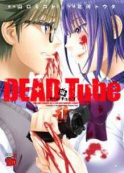 Dead Tube cover