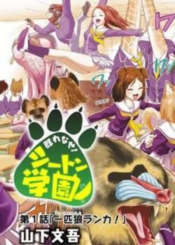 Murenase! Seton Gakuen cover