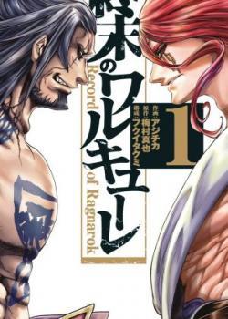 Shuumatsu no Valkyrie cover