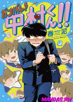 Ganbare! Nakamura-kun!! cover