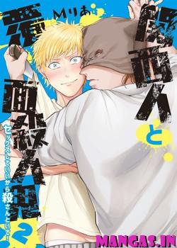 Kansaijin to Hukumensatsujinki cover
