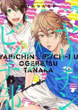 Yarichin ☆ Bitch Club cover