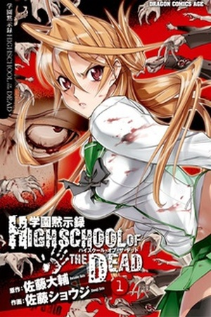 High school of the dead cover